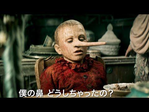 リアルすぎるピノキオが知らしめる、ほんとうは怖い童話「ピノキオ」 映画『ほんとうのピノッキオ』予告編