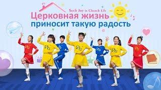 Песни Прославления «Церковная жизнь приносит такую радость» Детский танец