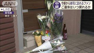 「志村さんに感謝を・・・」献花に自宅を訪れるファンも(20/03/30)