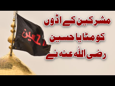 Muharram ul Haram Special Status || Muharram WhatsApp Status By Husnain Ali  Quotes