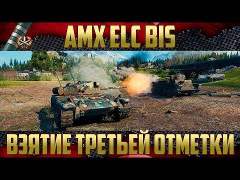 AMX ELC Bis - Сделал все как по нотам   Три отметки на орудие