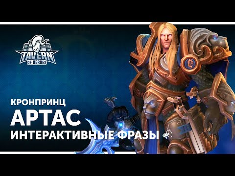 видео: Кронпринц Артас - Интерактивные Фразы | heroes of the storm
