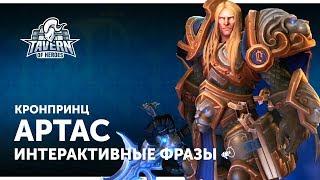 Кронпринц Артас - Интерактивные Фразы | Heroes of the Storm