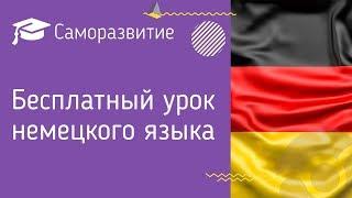 Немецкий язык. Разбор алфавита. Бесплатный видеоурок