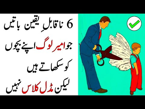 Rich Dad Poor Dad - Book Summary | How to Become Rich in Urdu