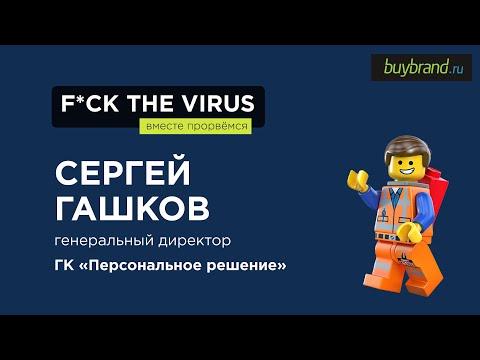 #F_ckthevirus: как бизнес спасает персонал