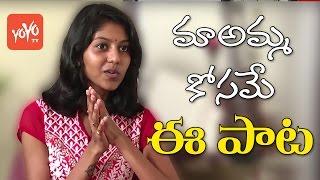 సృష్టికి రూపం అమ్మ సాంగ్  | Srustiki Rupam Amma Song by Madhu Priya | Folk Songs | YOYO TV Channel