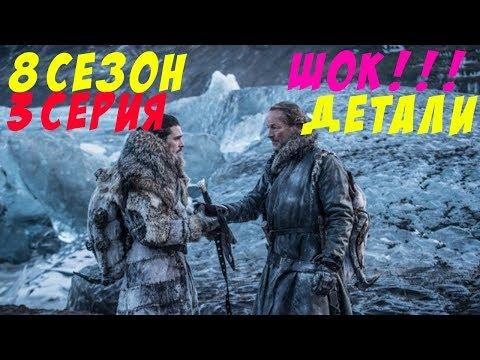 Что будет в 3 серии 8 Сезона Игры престолов Seasonvar