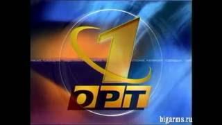 Программа передач (ОРТ, 01.01.1997 - 30.09.1997) Концовка