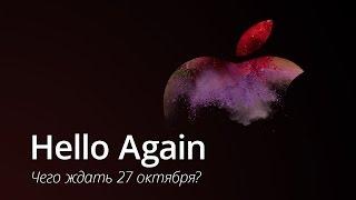 Презентация Apple 27 октября: чего ждать?