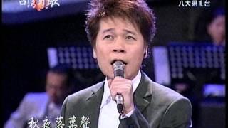 洪榮宏+悲情的城市+冷霜子+台灣的歌