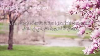 أغنية تركية حازينة مترجمة Orhan Ölmez Bana Bırak Arabic Lyrics