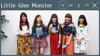 M-ON! MUSIC オフィシャルサイト:https://www.m-on-music.jp/ Little G...
