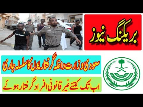 Saudi Interior Ministry Campaign Against Illegal People Latest Updates 2017 |Urdu Hindi|