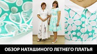 Обзор Наташиного летнего платья Модель платья со спущенным плечом отрезное на талии с юбкой солнце