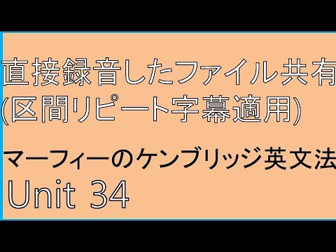 Basic Grammar in Use Unit 34mp3, マーフィーの 英文法 Unit 34 mp3