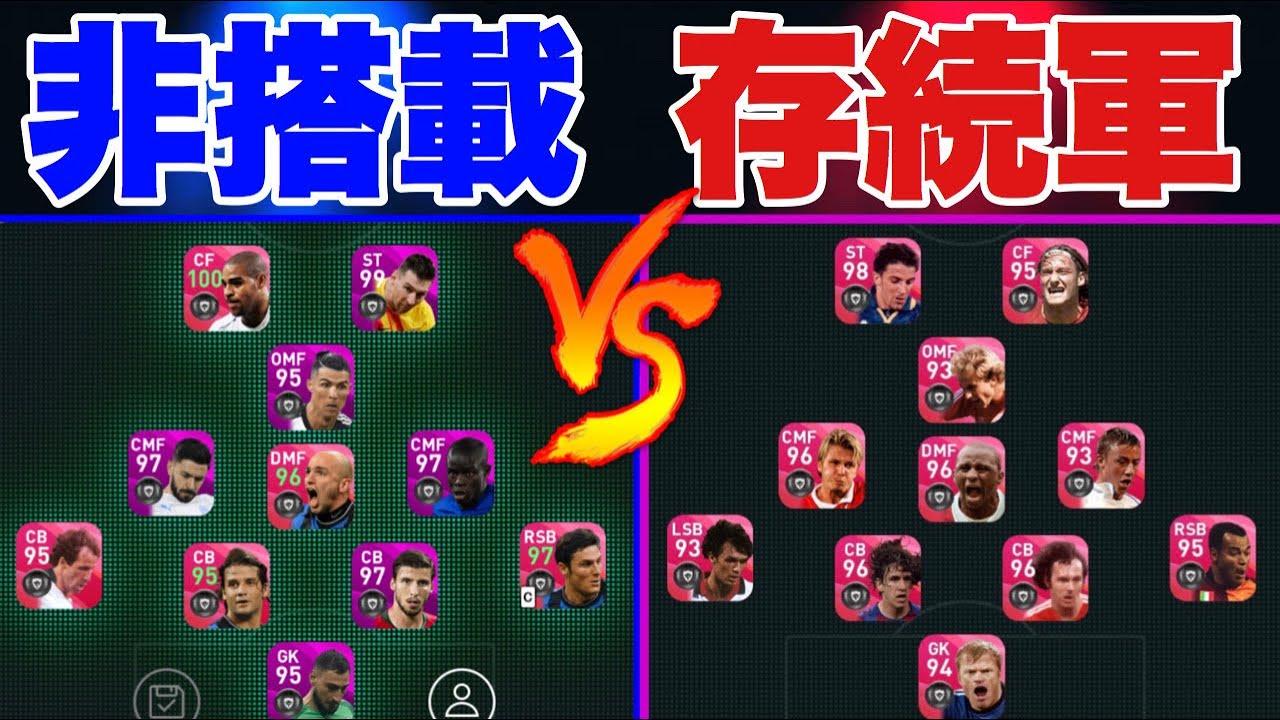 【暴言注意】来作存続vs非搭載で煽り合いマッチ【ウイイレアプリ2020】