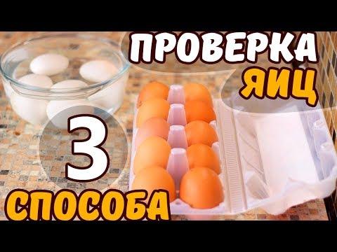 КАК ПРОВЕРИТЬ ЯЙЦА НА СВЕЖЕСТЬ. 3 способа как проверить яйца| Без Фартука