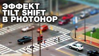 Эффект Tilt Shift в фотошоп
