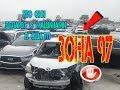 Аукцион авто из Зоны 97 в США# Подбор авто и пригон из США