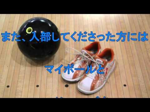 【近畿大学】ボウリング部2016