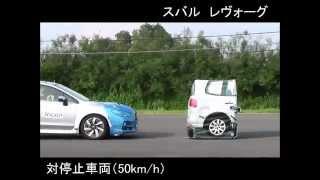レヴォーグ:被害軽減ブレーキ試験 CCRs50km/h