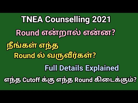TNEA 2021 | Round Details | Round for my cutoff | Tamil | Engineering counselling