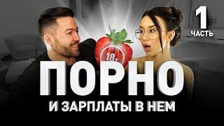 КАТРИН ТЕКИЛА: самая известная русская порнозвезда на YouTube. Часть I | Люди PRO #15