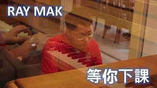 周杰倫 Jay Chou Ft. 楊瑞代 - 等你下課 Waiting For You Piano by 麦汉杰 Ray Mak