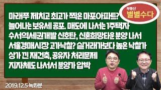 마래푸 제치고 최고가 찍은 마포아파트? 외 부동산별별수…