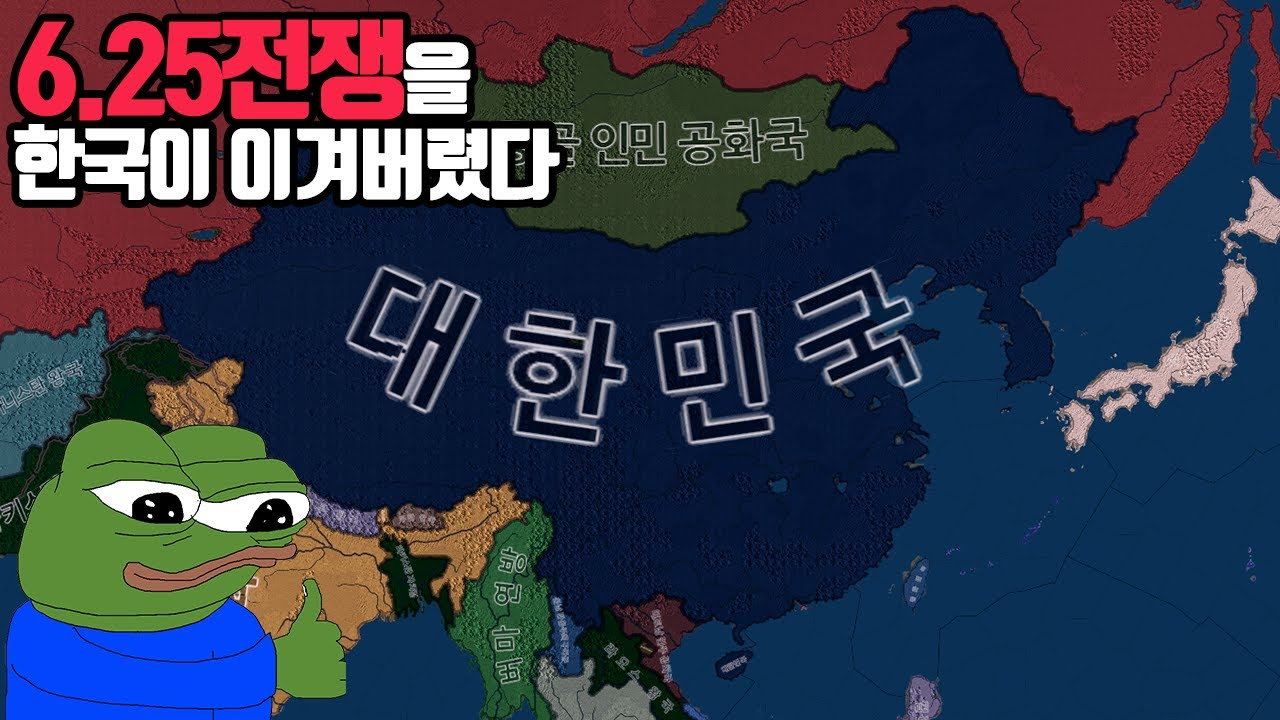 6.25전쟁을 한국이 이겨버렸다 [하츠오브아이언4 냉전모드]