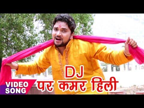 Gunjan Singh का सबसे हिट गाना 2017 - Dj पर कमर हिली - Baba Dham Chali - Bhojpuri Kanwar Songs 2017