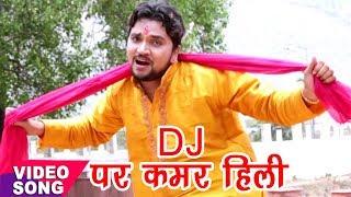 Gunjan Singh     2017 Dj.mp3