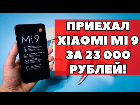Распаковка Xiaomi Mi 9 за 23 000 рублей!