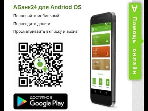 вход в приложение Abank24 ( А банк 24 ) на мобильном телефоне с проверкой функций