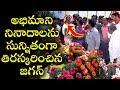 Jagan Visit Pulivendula | Ys Jagan Pays Tributes To Ys Rajareddy | Rajashekar Reddy | Newsdeccan video