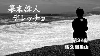 幕末偉人デレッチョ #34 佐久間象山