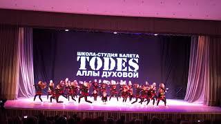 Батлы 5+3 группы Тодес Псков. Отчетный концерт декабрь 2017