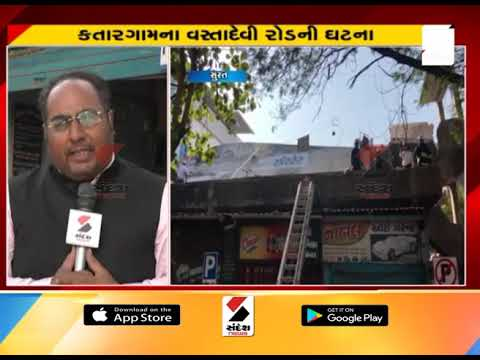4 Floor Building Collapsed In Surat ॥ Sandesh News TV
