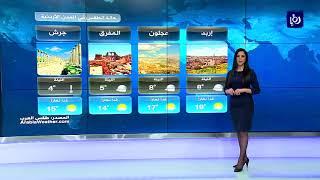 النشرة الجوية الأردنية من رؤيا 10-1-2018
