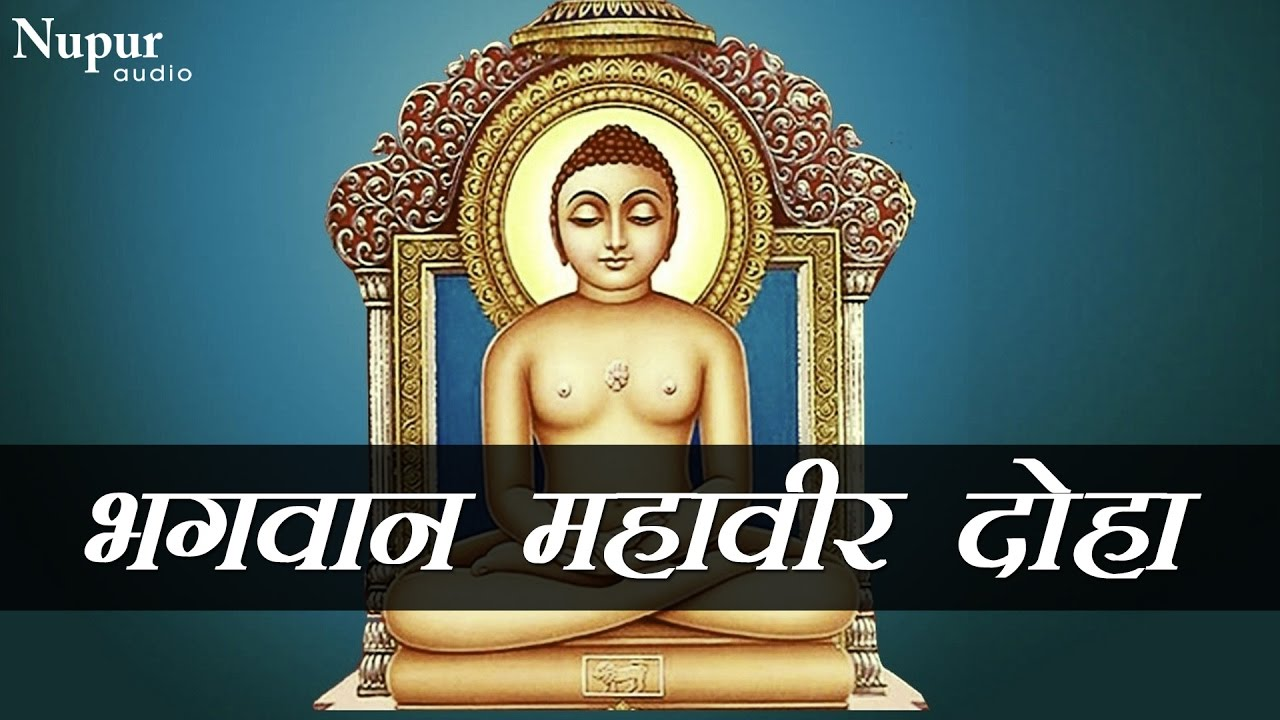 Bhagwan Mahavir Doha   Jain Devotional Songs   महावीर दोहा   Nupur Audio