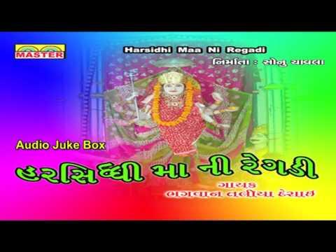 Gujarati New Song || Harsiddhi Maa Ni Regadi || Part 1 || Regadi Song || Audio Juke Box