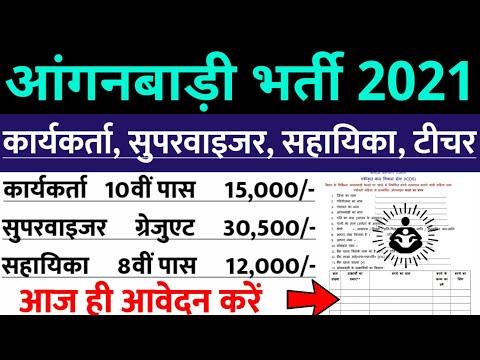 आंगनबाड़ी भर्ती 2021 #Anganwadi #Supervisor, new vacancy 2021, sarkari naukari 2021, gram panchayat