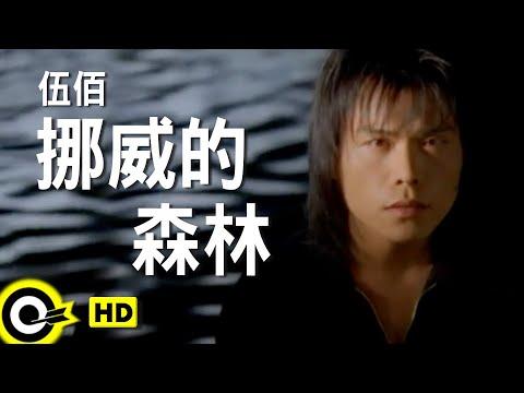 伍佰 Wu Bai&China Blue【挪威的森林 Norwegian forest】Official Music Video - YouTube