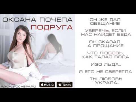 Оксана Почепа - Подруга (Lyrics)