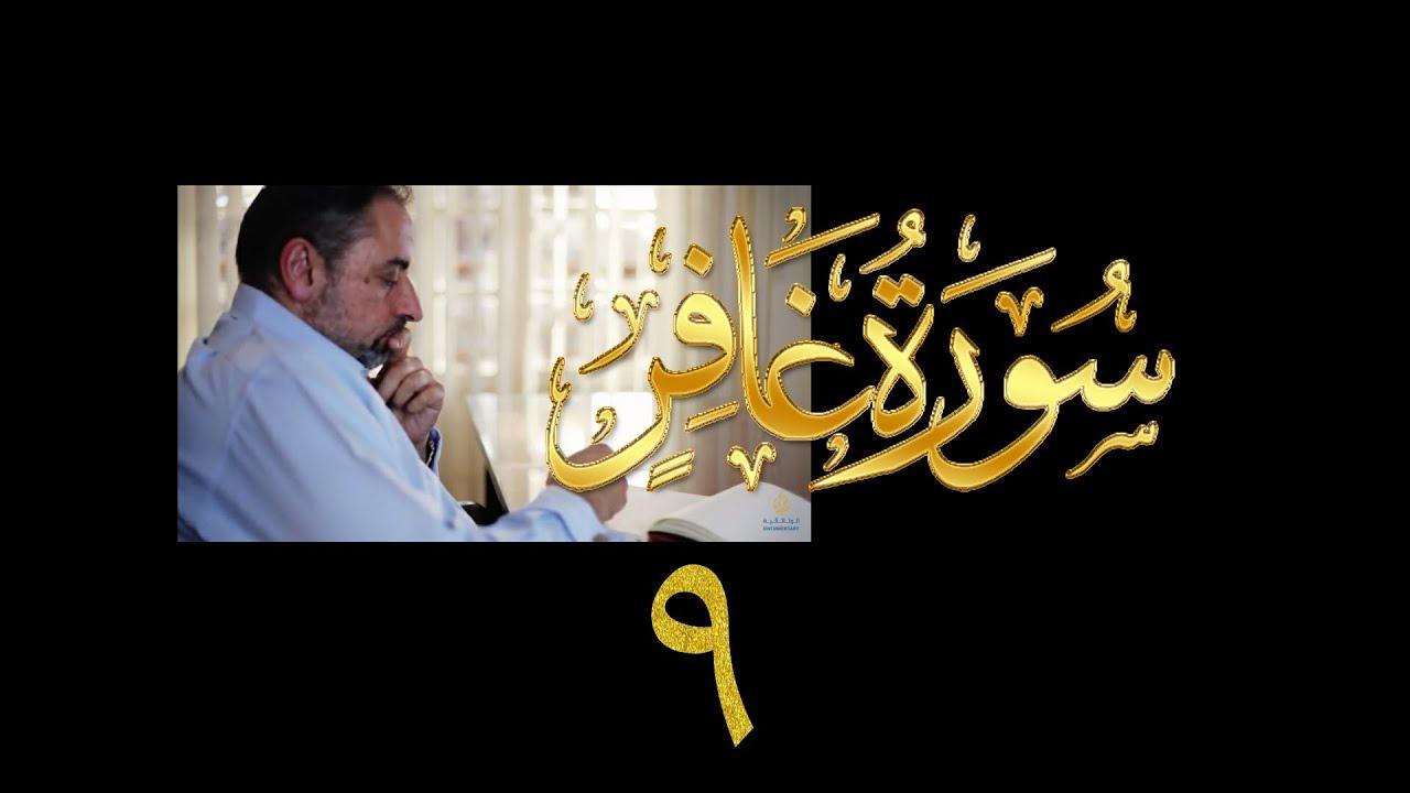 فيديو# ١٤٢ من مقاطع حظر التجول تدبر سورة غافر # ٩ الآيات:٤٧-٥٥