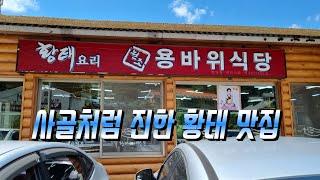 전국 최고의 황태요리 맛집, 강원 인제 맛집, 용바위식…