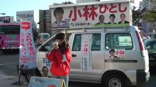 2013年11月6日、亀有駅において 葛飾区議会議員選挙、日本維新の会公認...