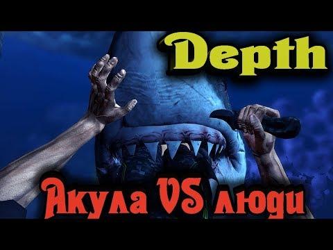 Битва акулы и человека - Depth Стрим