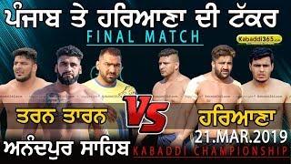 Final Match | Tarn Taran VS Haryana | Anandpur Sahib | Kabaddi Championship 21 Mar 2019